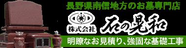 自社&全優石の10年W保証、長野県南信地方のお墓専門店/石の晃和