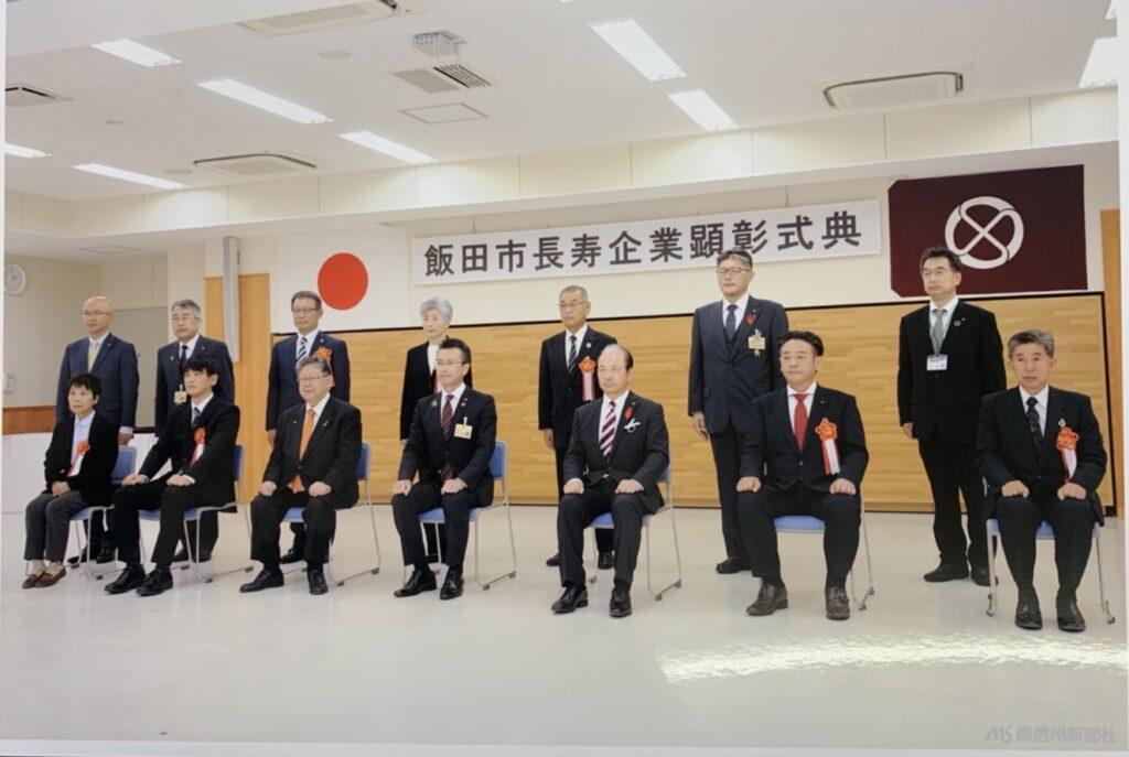 令和3年度飯田市長寿企業顕彰式典
